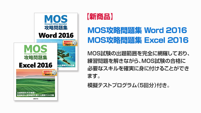 MOS攻略問題集Word/Excel 2016